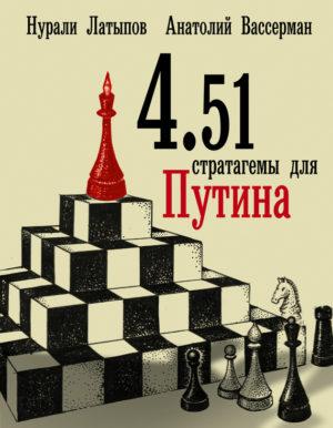 Нурали Лапытов и Вассерман книга