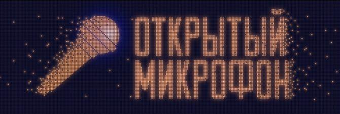 открытый-микрофон